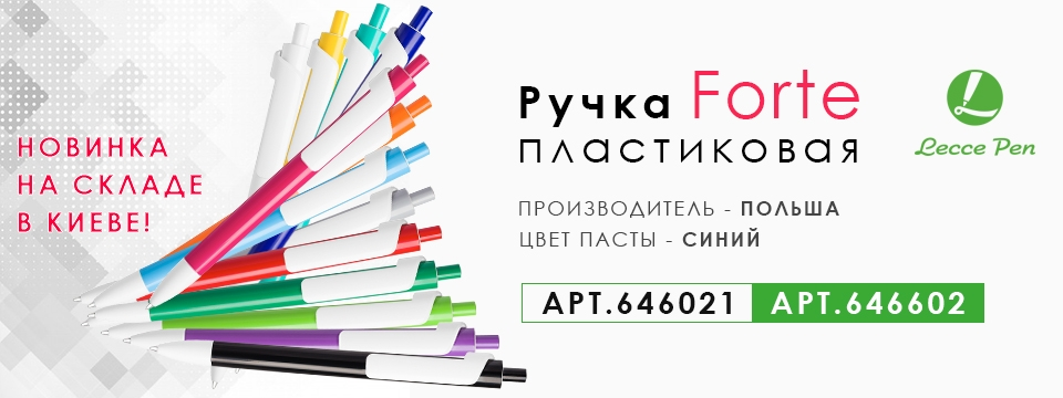 Ручка пластиковая Forte (Lecce Pen)