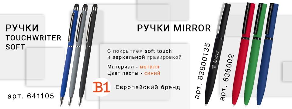 Ручки B1
