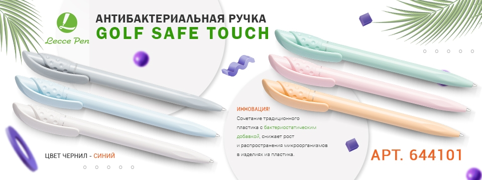 Ручка Golf SafeTouch