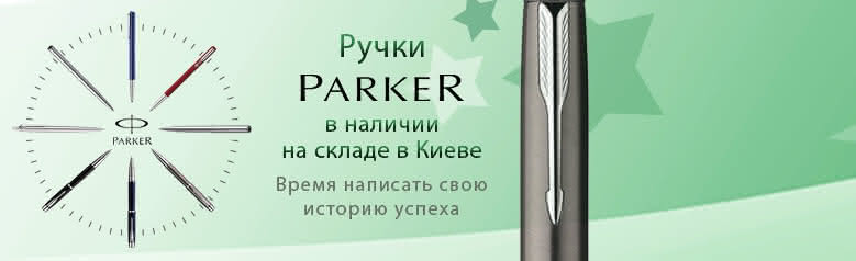 Parker - Евросувенир