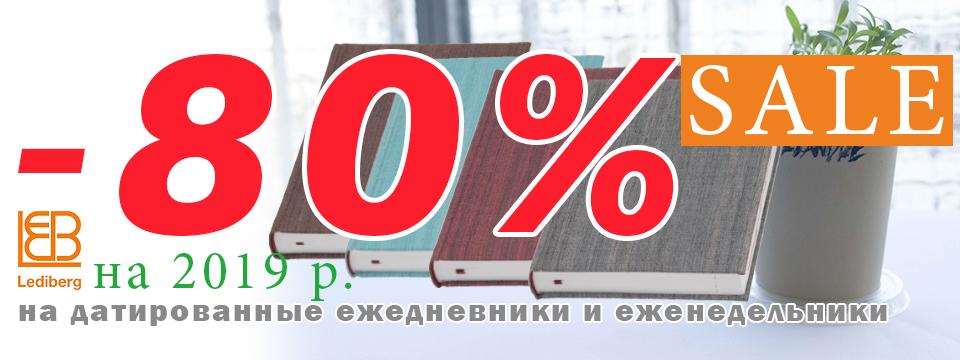 - 80 % на ежедневники и еженедельники