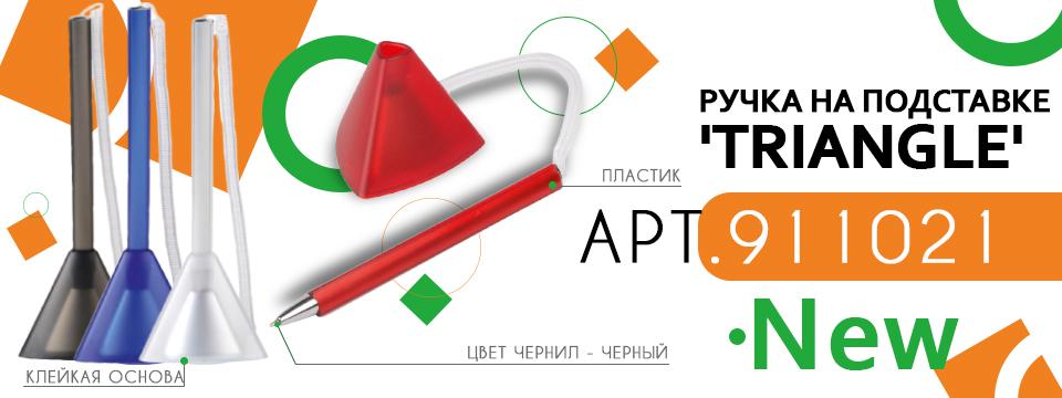 Ручка на подставке 'Triangle'