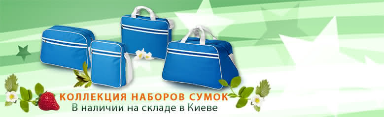 Набор сумок - Евросувенир