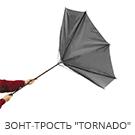 """Зонт-трость """"Tornado"""""""