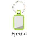 Брелок  95698319