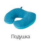 Новинки - подушка